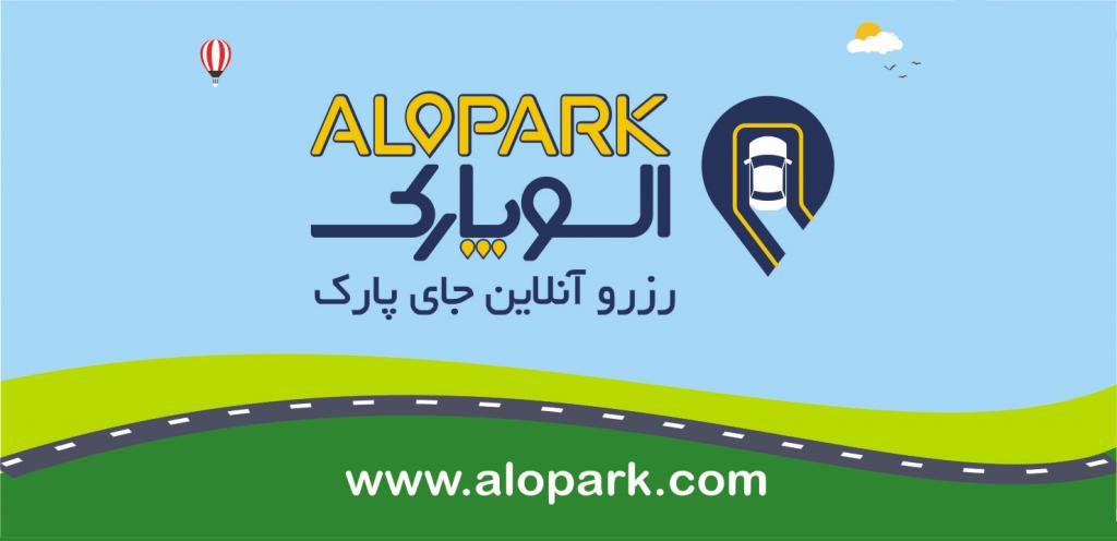 الوپارک سامانه آنلاین خدمات پارکینگ(رزرو، اشتراک، پرداخت)