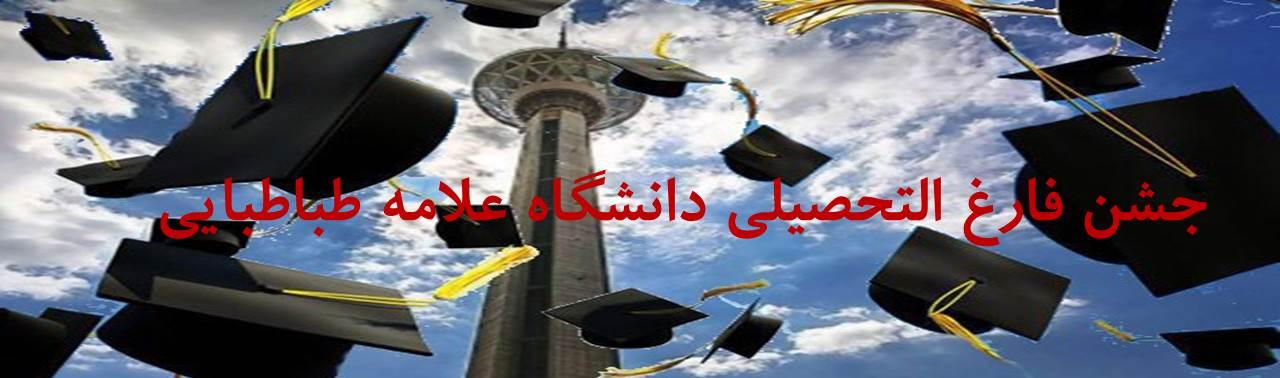 جشن فارغالتحصیلی دانشجویان دانشگاه علامه طباطبایی