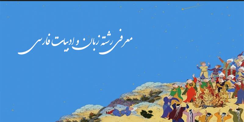 رشته زبان و ادبیات فارسی