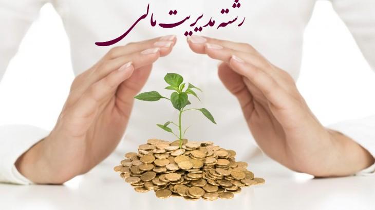 معرفی و انتخاب رشته مدیریت مالی