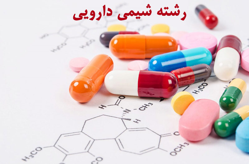 رشته شیمی دارویی