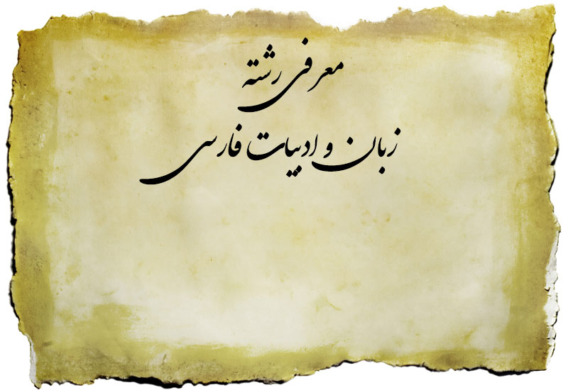 معرفی و انتخاب رشته زبان و ادبیات فارسی