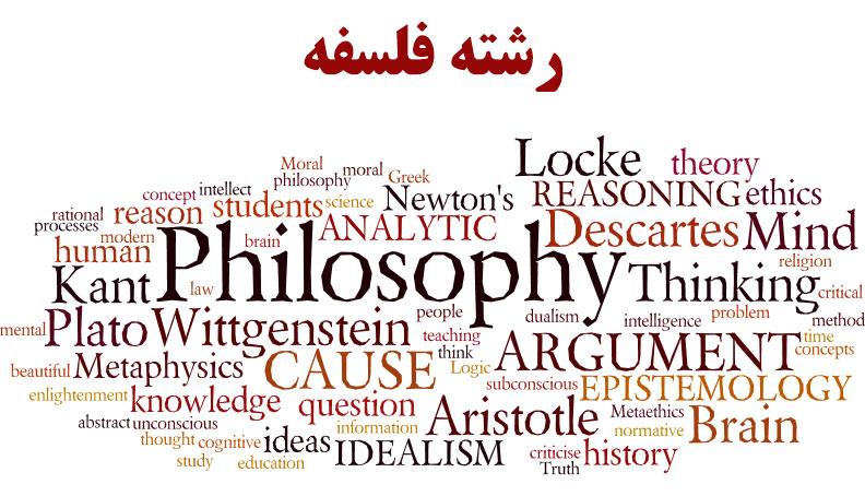 انتخاب رشته فلسفه کنکور