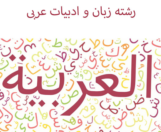 رشته زبان و ادبیات عربی