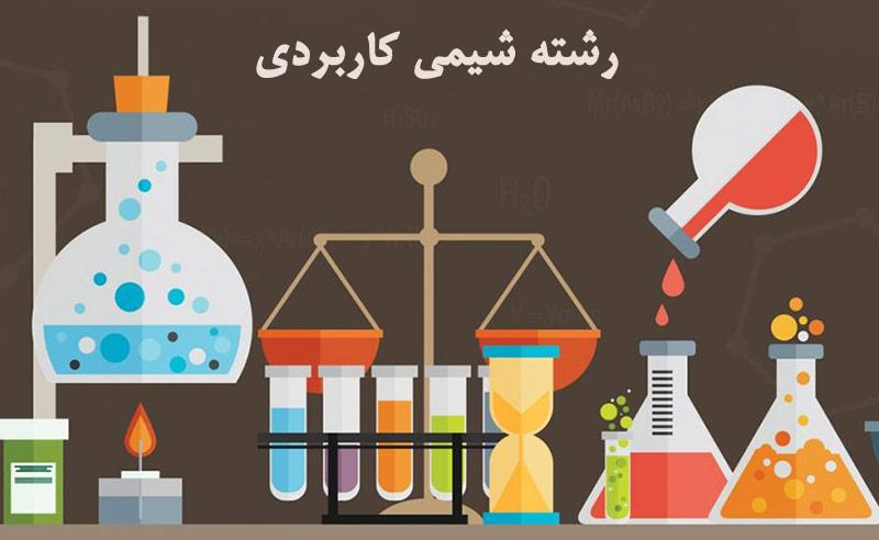 رشته شیمی کاربردی