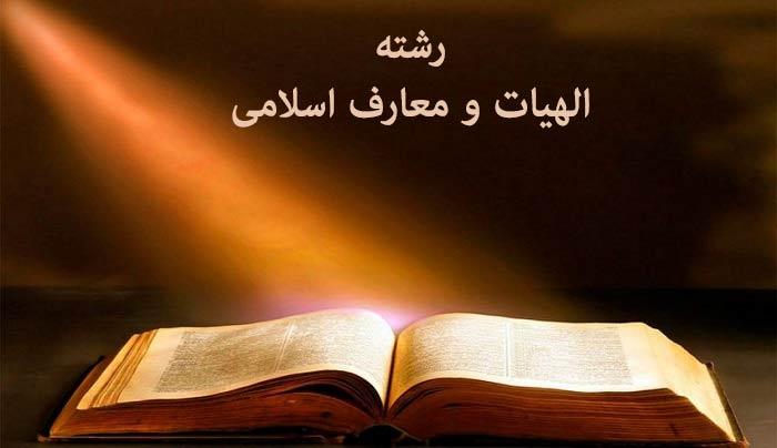 رشته الهیات و معارف اسلامی