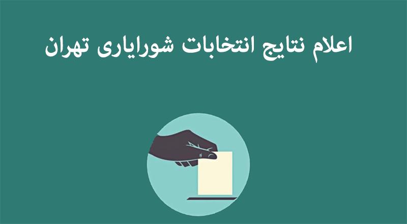 اعلام نتایج انتخابات شورایاری تهران