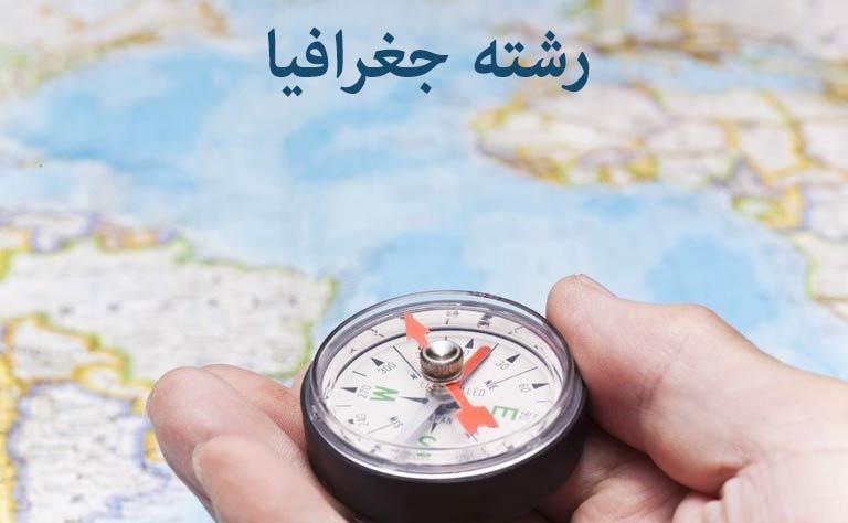 معرفی و انتخاب رشته جغرافیا