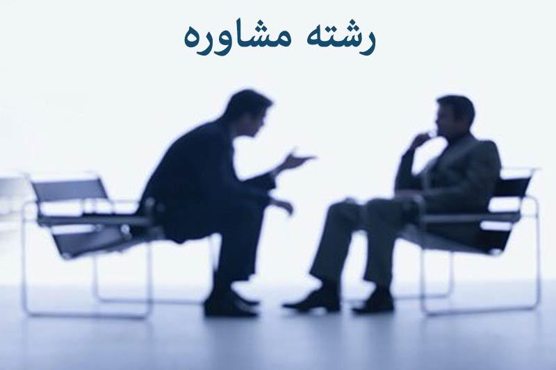 معرفی و انتخاب رشته مشاوره