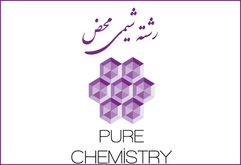 شیمی محض
