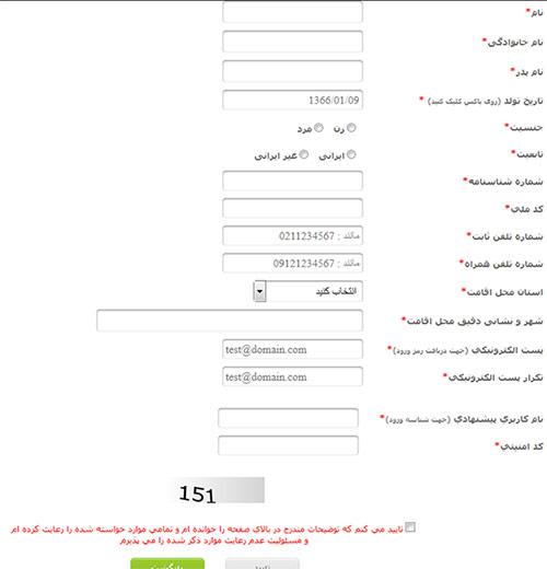 فرم سازمان سنجش