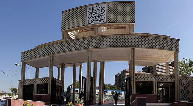 سردر دانشگاه شهیدبهشتی