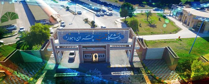 سر در دانشگاه شهید چمران