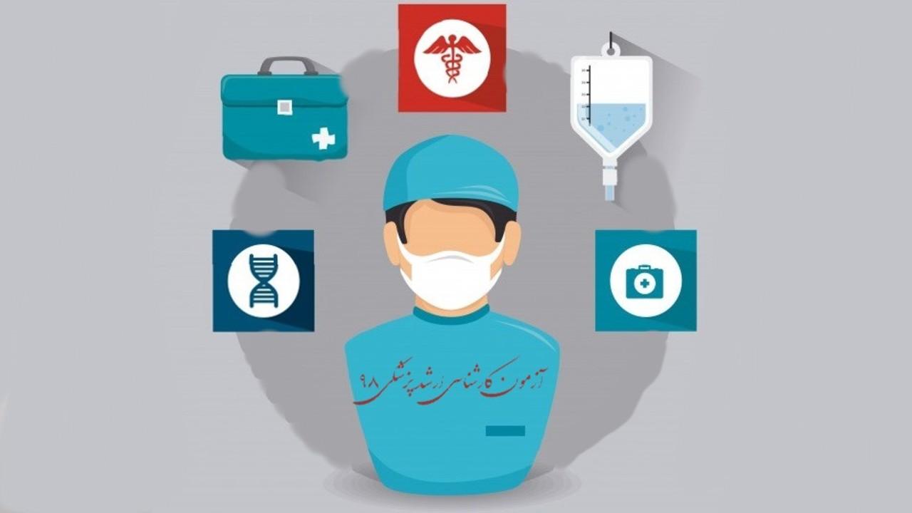 آزمون کارشناسی ارشد پزشکی 98