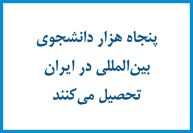 پنجاه هزار دانشجوی بین المللی در ایران تحصیل می کنند