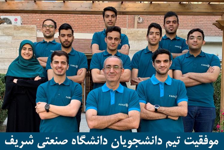 تیم فراس دانشگاه صنعتی شریف