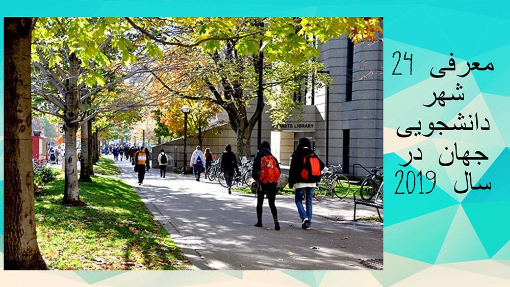 معرفی 24 شهر دانشجویی جهان