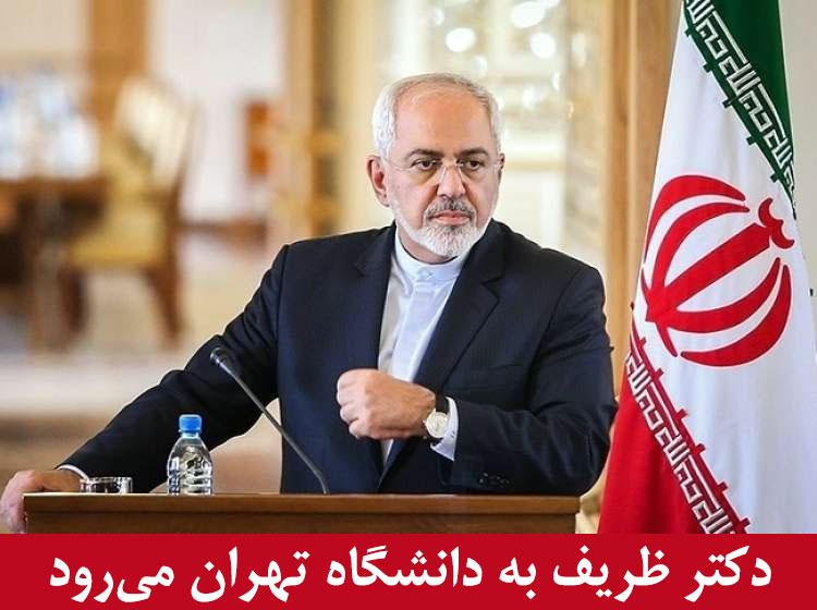 دکتر ظریف به دانشگاه تهران میرود