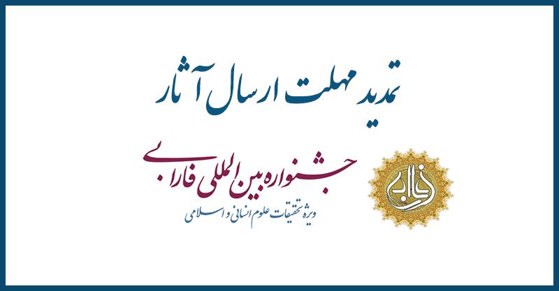 مهلت ارسال آثار به جشنواره فارابی
