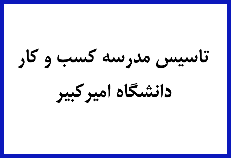 مدرسه کسب و کار دانشگاه امیرکبیر