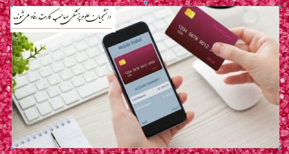 دانشجویان علوم پزشکی صاحب کارت رفاه میشوند و تا مهر ماه اپلیکیشن موبایل راهاندازی میشود.