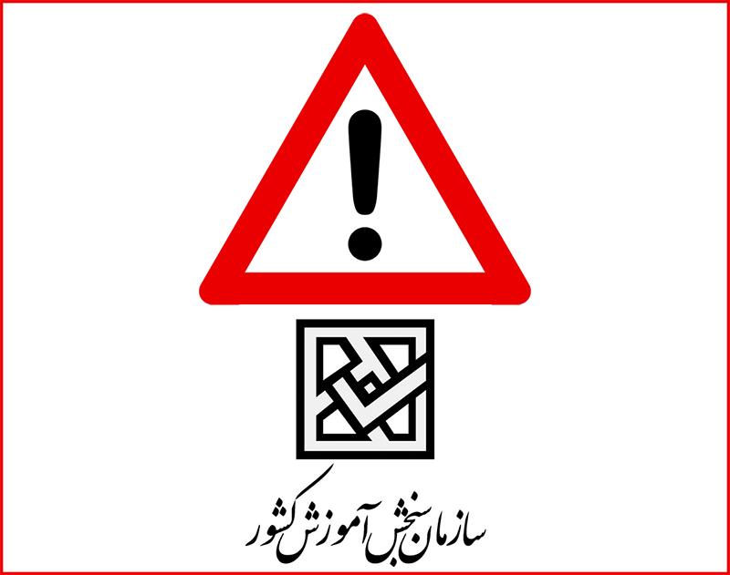 هشدار جدی سازمان سنجش