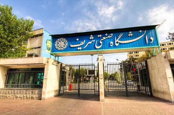 sharif university of technology