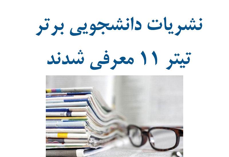 نشریات دانشجویی برتر تیتر ۱۱ معرفی شدند