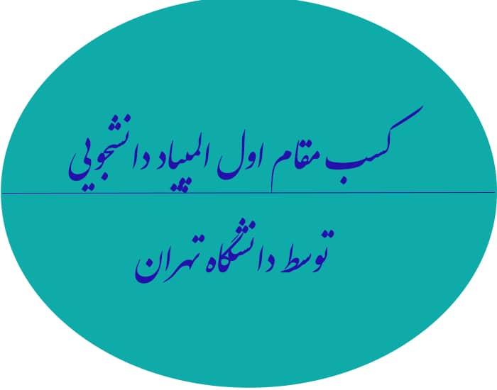 کسب مقام اول المپیاد دانشجویی توسط دانشگاه تهران