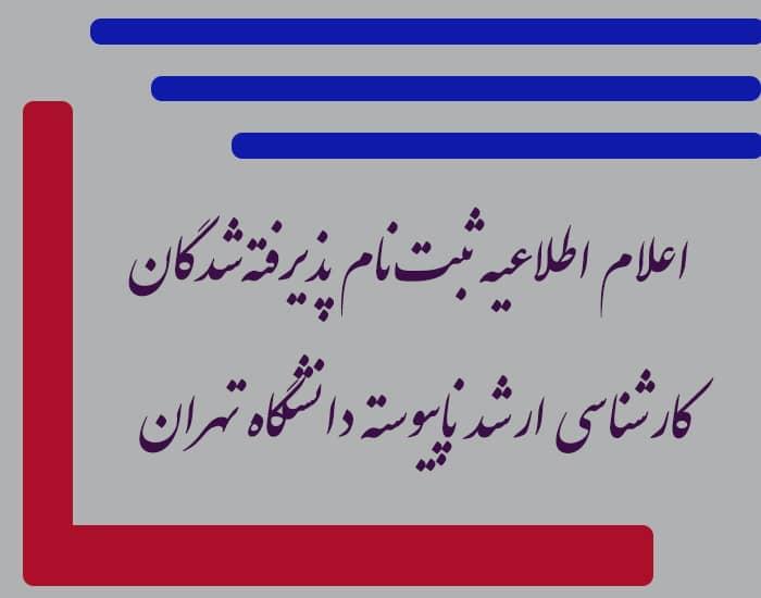 کارشناسی ارشد دانشگاه تهران