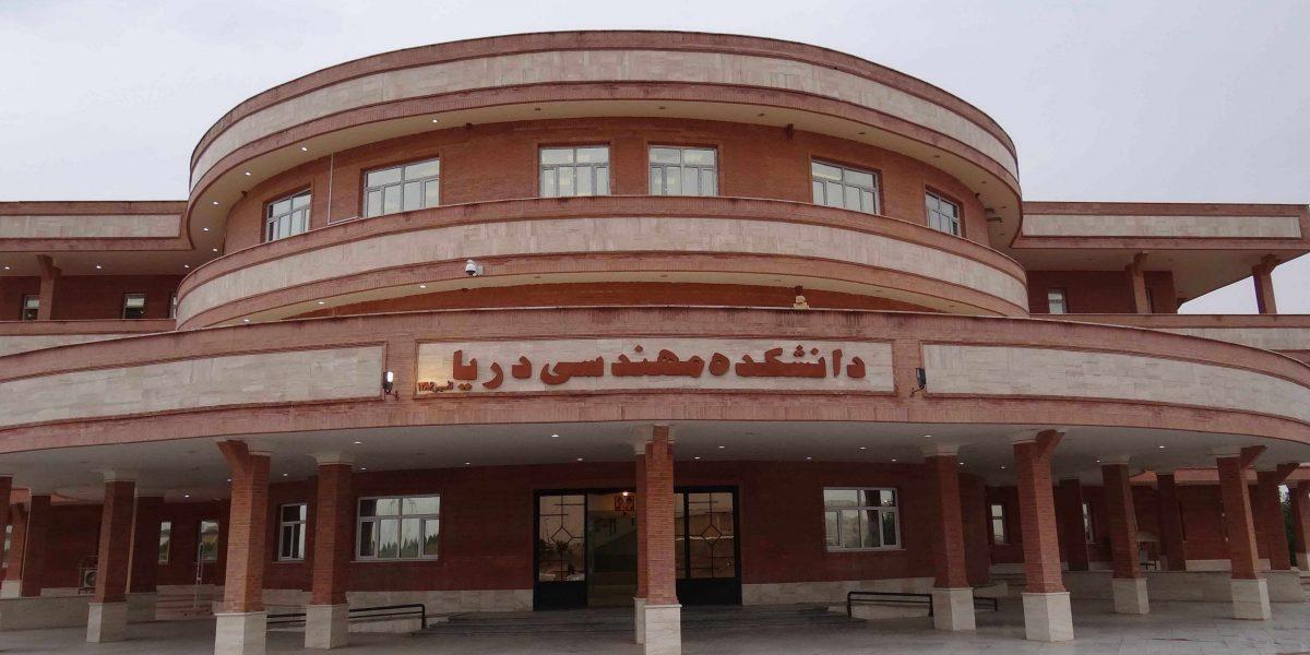 ساختمان دانشگاه علوم و فنون خرمشهر