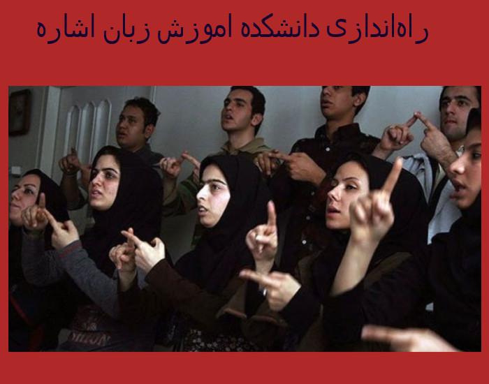 راهاندازی دانشکده آموزش زبان اشاره
