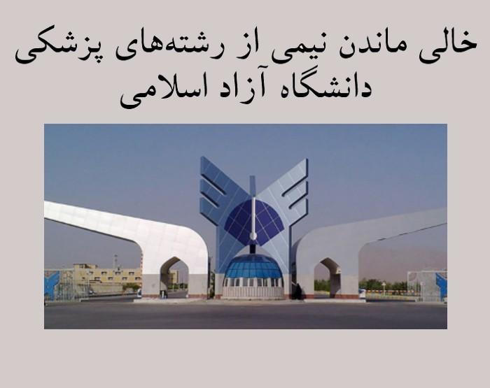 خالی ماندن نیمی از رشتههای پزشکی دانشگاه آزاد اسلامی