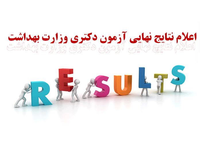 اعلام نتایج