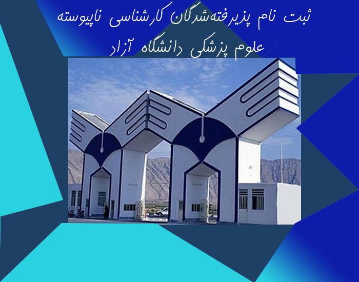 ثبت نام پذیرفتهشدگان کارشناسی علوم پزشکی دانشگاه آزاد