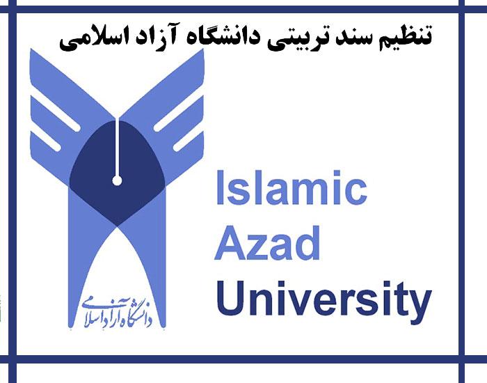 تنظیم سند تربیتی دانشگاه آزاد اسلامی