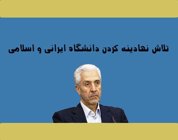 سعی بر نهادینه کردن دانشگاه ایرانی اسلامی