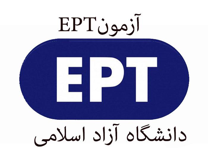 آغاز ثبت نام آزمون زبان EPT دانشگاه آزاد اسلامی