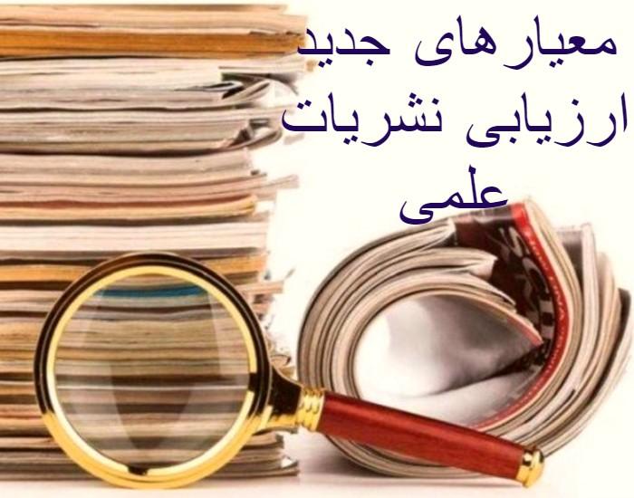 معیارهای جدید ارزیابی نشریات علمی