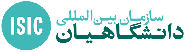 نشان سازمان بین المللی دانشگاهیان