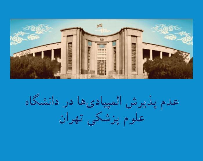 عدم پذیرش المپیادیها در دانشگاه علوم پزشکی تهران