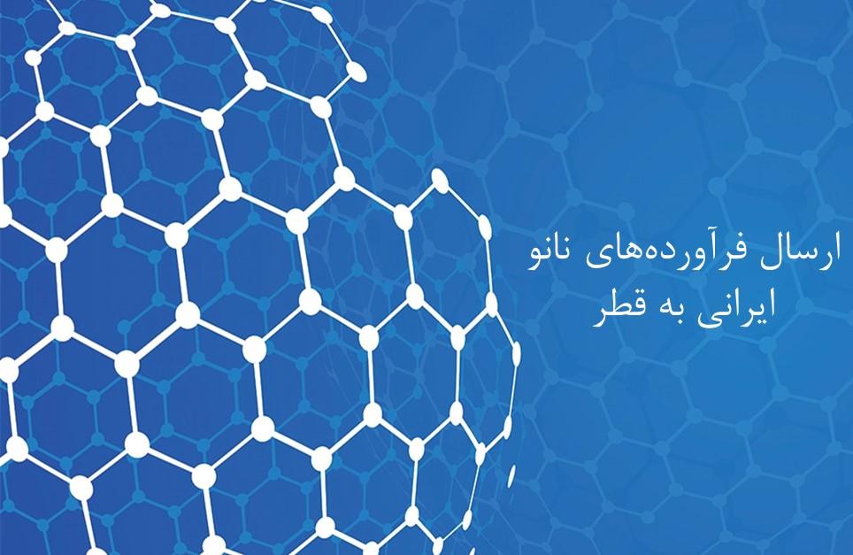 ارسال فرآوریهای نانو ایرانی به قطر