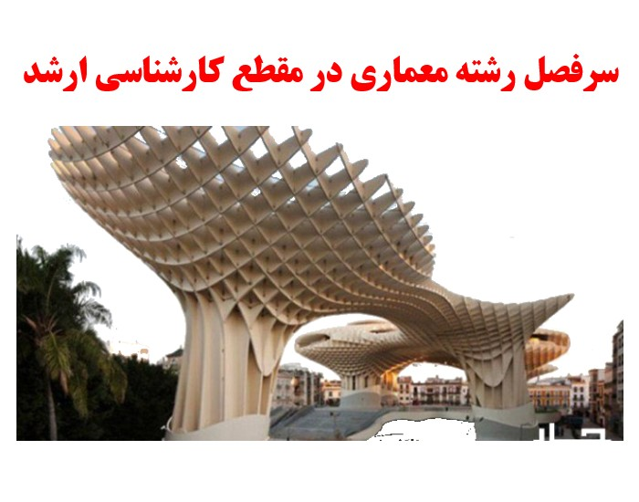 سرفصل رشته معماری