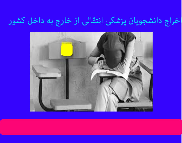 اخراج دانشجویان پزشکی