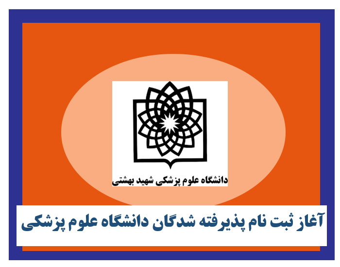 آغاز ثبت نام پذیرفتهشدگان در علوم پزشکی شهید بهشتی