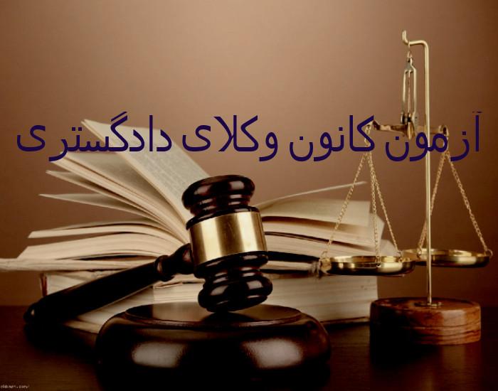 ثبت نام آزمون کانون وکلای