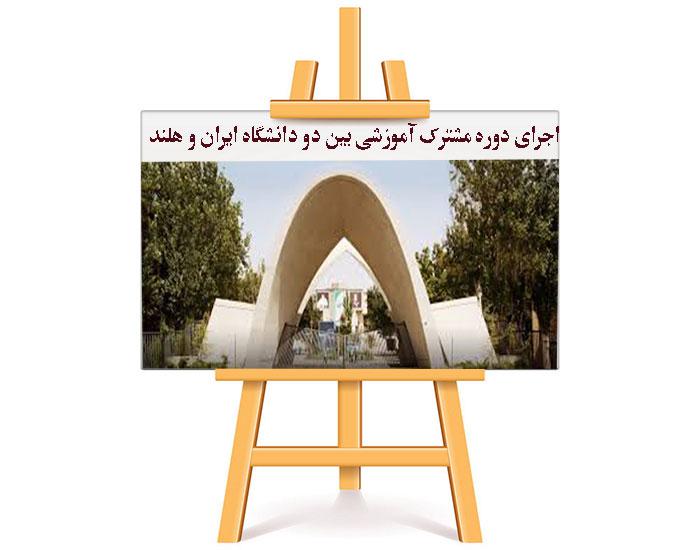 اجرای دوره مشترک آموزشی بین دو دانشگاه ایران و هلند