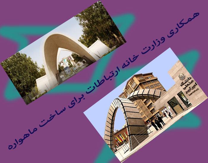 همکاری وزارت خانه ارتباطات برای ساخت ماهواره