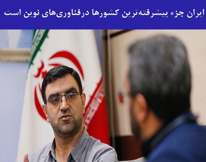 ایران جزء پیشرفتهترین کشورها درفناوریهای نوین است