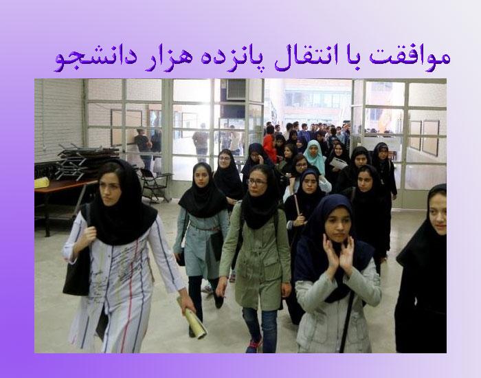 موافقت با درخواست انتقال دانشجویان دانشگاه آزاد